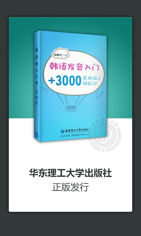 韩语发音单词学习软件截图0