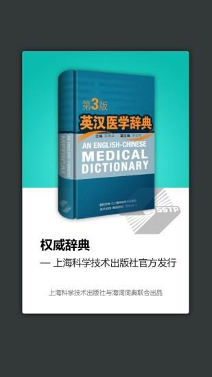 医学英汉词典软件截图0