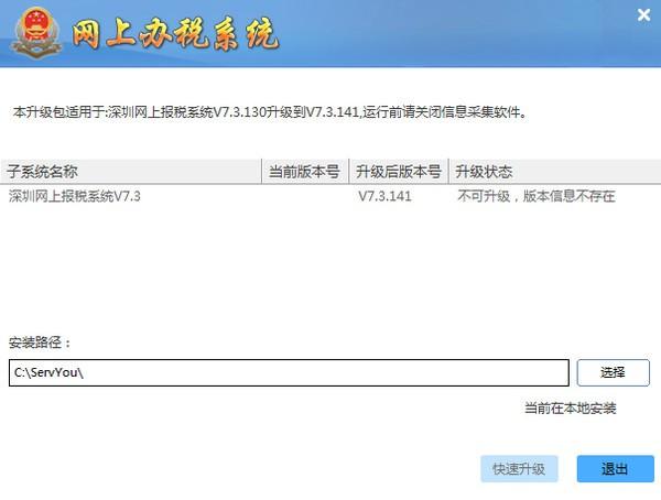 深圳市电子税务局申报客户端手工升级包下载