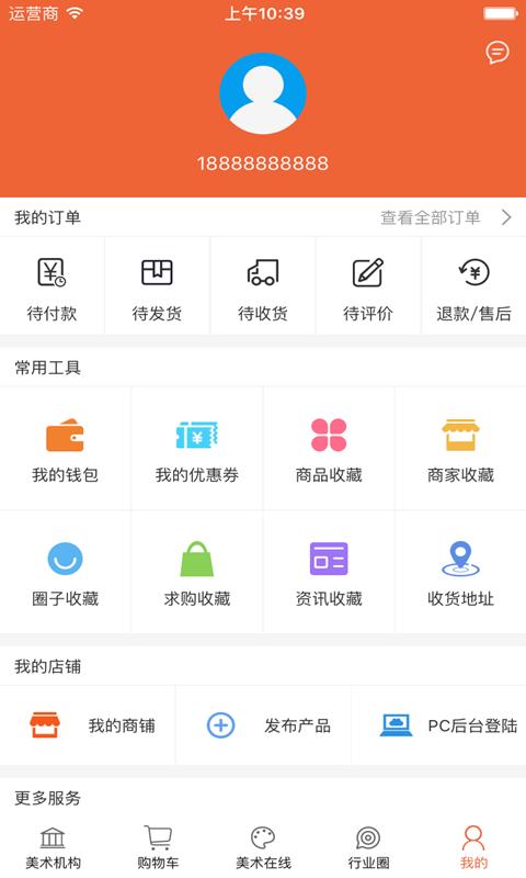中国儿童美术交易平台软件截图3