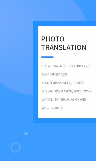 拍照翻译英语软件截图0