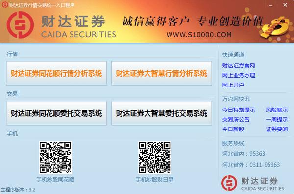 财达证券网上行情交易客户端合集下载
