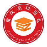 重庆高校思政