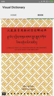 汉藏词典app软件截图1