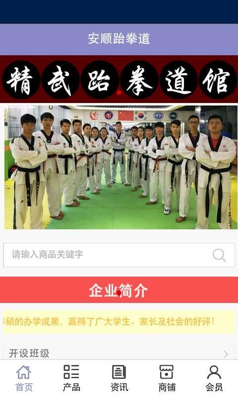 安顺跆拳道软件截图0