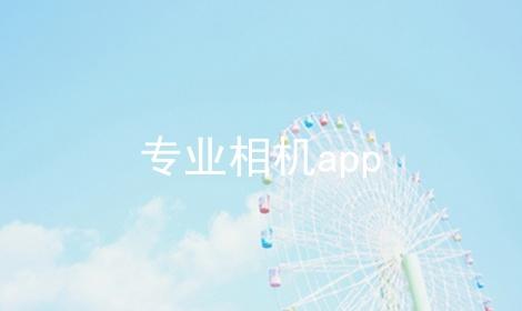 专业相机app软件合辑