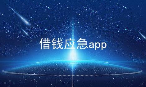 借钱应急app