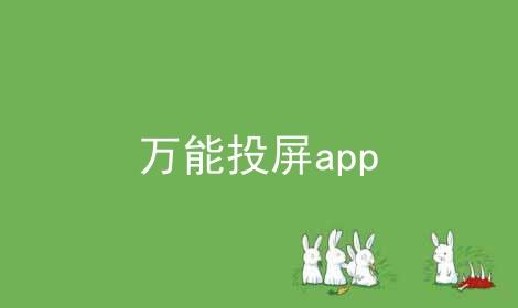 万能投屏app