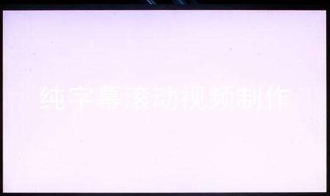 纯字幕滚动视频制作软件合辑