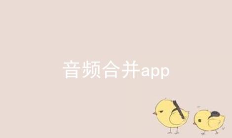 音频合并app