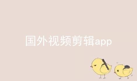 国外视频剪辑app