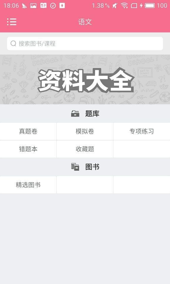 江西教师招聘资料大全