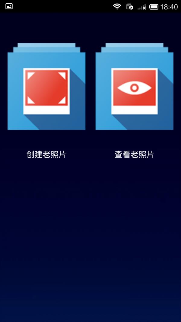 复古特效相机软件截图0