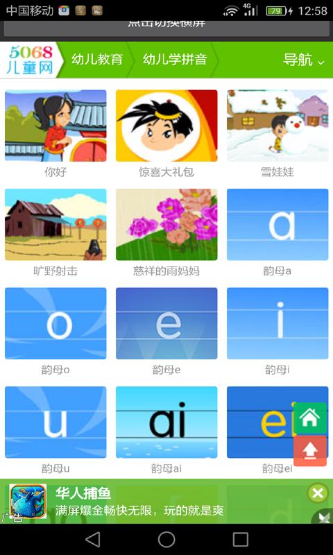 学拼音识字