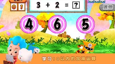 幼儿数学东东龙