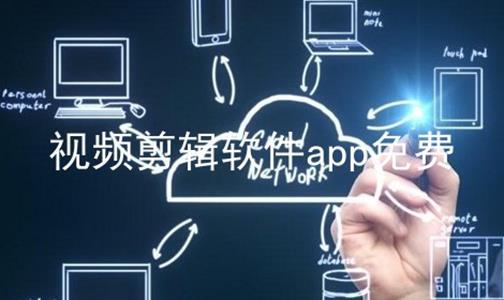 视频剪辑软件app免费