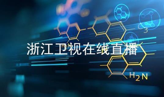 浙江卫视在线直播软件合辑