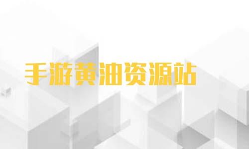 手游黄油资源站软件合辑
