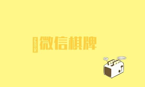 微信棋牌软件合辑