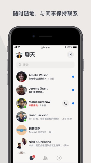 Workplace Chat by Facebook软件截图0