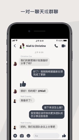 Workplace Chat by Facebook软件截图1