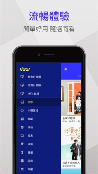 Vidol软件截图2