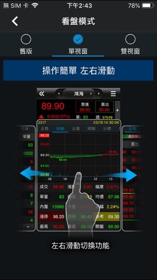 三竹股市软件截图2