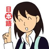 日语入门神器