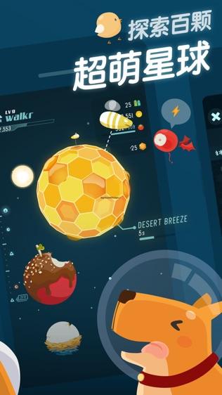 Walkr - 口袋里的银河冒险软件截图2