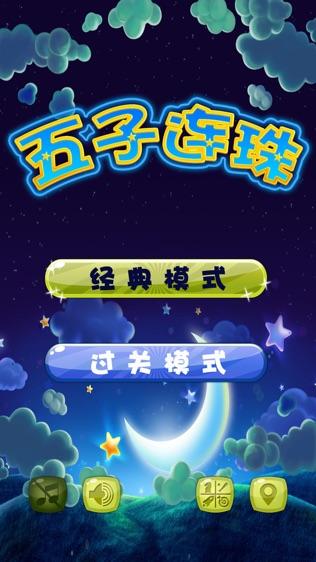 五子连珠(Ninth-Game)软件截图0