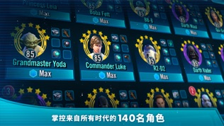 星球大战:银河英雄传软件截图0