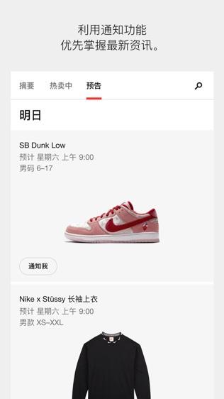 Nike SNKRS软件截图1