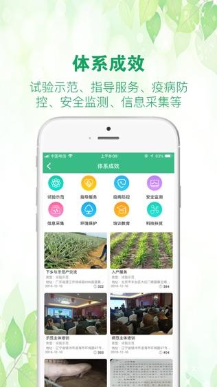 中国农技推广软件截图1