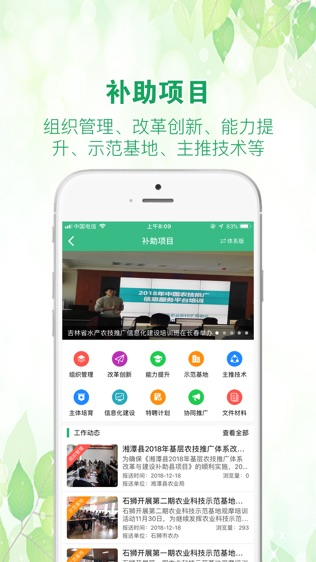 中国农技推广软件截图2