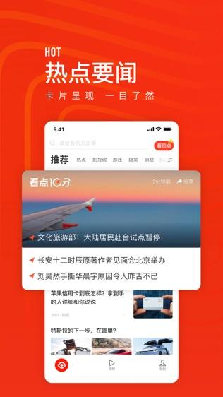 天天快报(专业版) - 腾讯兴趣阅读平台软件截图1