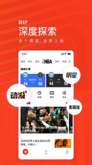 天天快报(专业版) - 腾讯兴趣阅读平台软件截图2