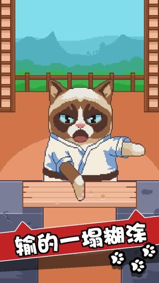 不爽猫 史上最差游戏软件截图2