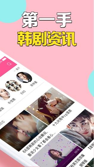 韩剧TV软件截图1