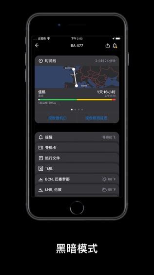 App in the Air软件截图1