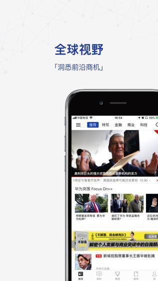 商业周刊中文版软件截图0