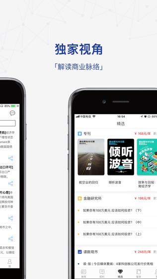 商业周刊中文版软件截图2