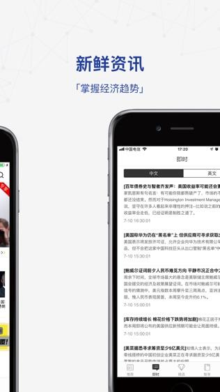 商业周刊中文版软件截图1