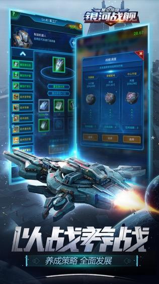 银河战舰软件截图2