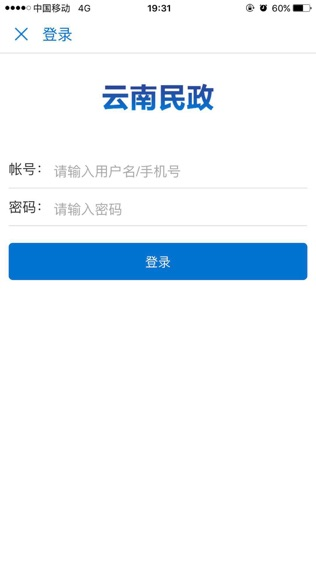 云南民政软件截图0