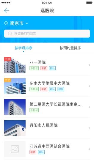 健康南京软件截图1