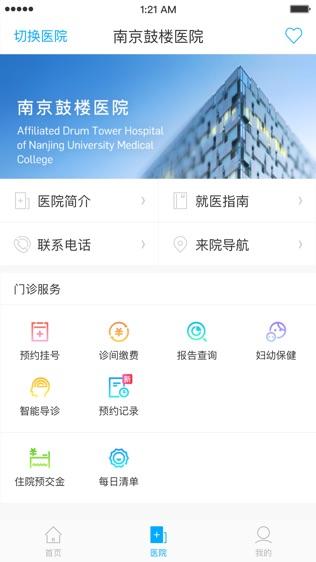 健康南京软件截图2