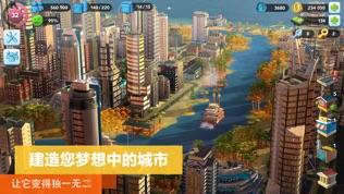 模拟城市:我是市长软件截图0