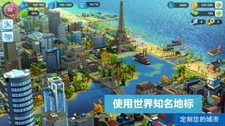 模拟城市:我是市长软件截图1