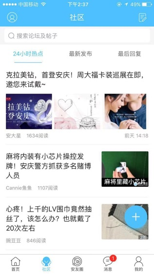 安庆论坛软件截图1