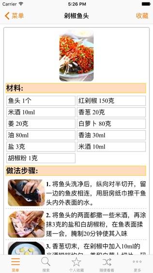 湘菜辣味菜谱大全HD软件截图0